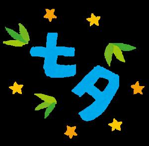 77七夕3