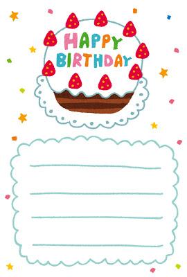 芸能人の誕生日特集!好きな芸能人にメッセージを!
