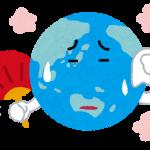 地球温暖化の「3つの原因&対策」まとめ!