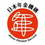 日本年金機構に「住所変更」は必要?その方法は?