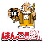 「はんこ屋さん21」の値段まとめ!(種類別)