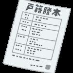 他県の「戸籍謄本」4つの取り方まとめ!