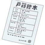 "<span class=""title"">他県の「戸籍謄本」4つの取り方まとめ!</span>"